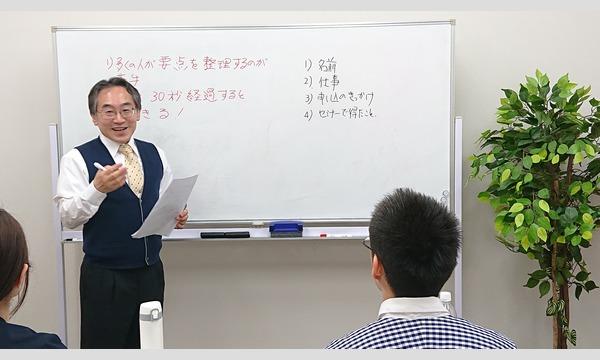 仙台:説明下手を克服する!30秒で思いを伝える「ピンポイントトーク」実践セミナー イベント画像1