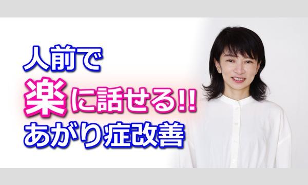 横浜:人前で話すのが楽になる!!60分話しても全く緊張しない「話し方」実践セミナー イベント画像1