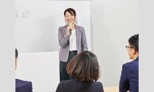 株式会社モチベーションアンドコミュニケーションのオンラインの会議を成功させる!ファシリテーターがおさえるべき「4つのポイント」実践セミナーイベント