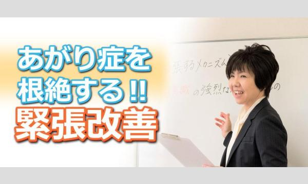 福島:【あがり症を根絶する!!】100人の前で話してもまったく緊張しない「メンタルトレーニング」実践セミナー イベント画像1