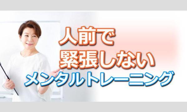株式会社モチベーションアンドコミュニケーションの大阪:【あがり症を根絶する!!】100人の前で話してもまったく緊張しない「メンタルトレーニング」実践セミナーイベント