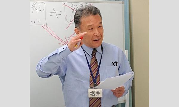 埼玉:説明下手を克服する!!30秒で思いを伝える「ピンポイントトーク」実践セミナー イベント画像2