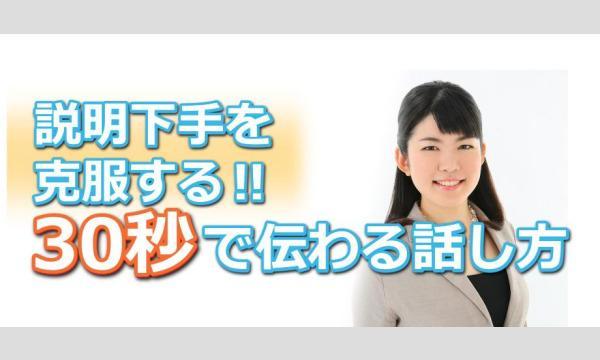 京都:説明下手を克服する!30秒で思いを伝える「ピンポイントトーク」実践セミナー イベント画像1