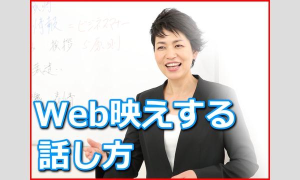 株式会社モチベーションアンドコミュニケーションの【オンライン】テレワーク・ウェブ会議や商談で好印象を与える!Web映えする「話し方」実践セミナーイベント