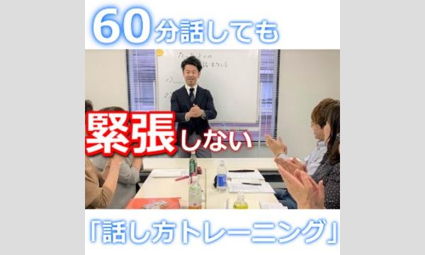町田:人前で話すのが楽になる!!60分話しても全く緊張しない「話し方トレーニング」実践セミナー イベント画像1