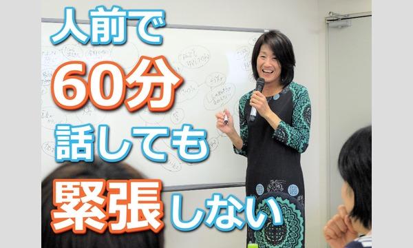 神戸:人前で話すのが楽になる!!60分話しても全く緊張しない「話し方」トレーニング実践セミナー イベント画像1