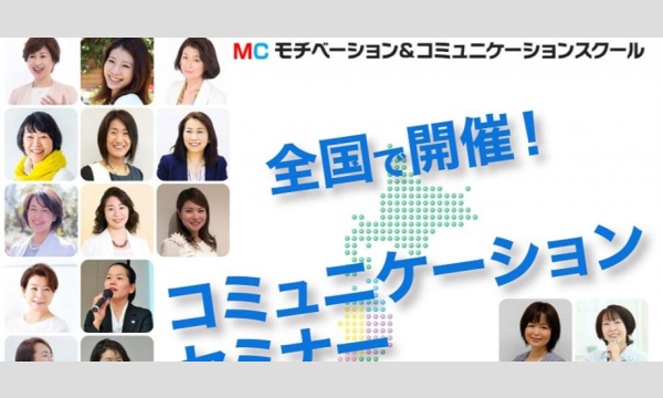 株式会社モチベーションアンドコミュニケーションの札幌:自然に会話が盛り上がる!「好かれる人の話し方」実践セミナーイベント