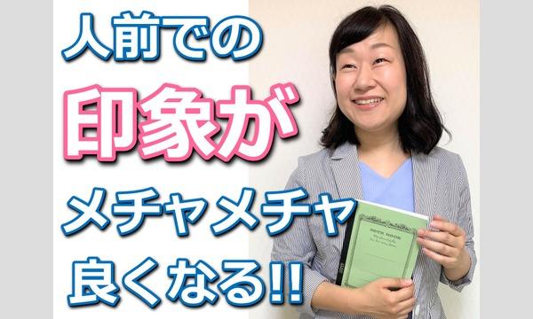 札幌:人前で話すときの印象がメチャメチャ良くなる!あがらずに話せる「話し方」実践セミナー イベント画像1