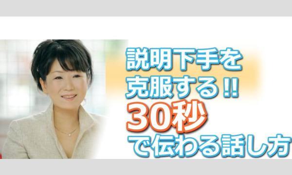株式会社モチベーションアンドコミュニケーションの広島:説明下手を克服する!30秒で思いを伝える「ピンポイントトーク」実践セミナーイベント