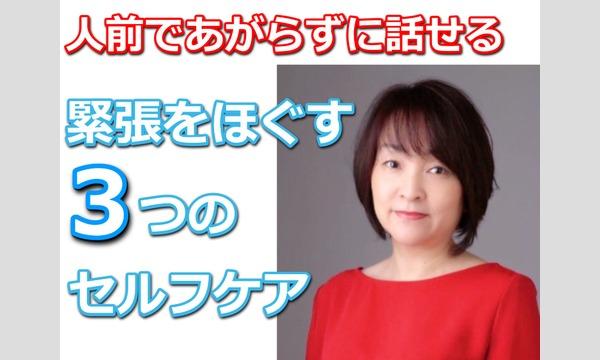 名古屋:人前でモゴモゴ話してしまう人にオススメ!あがらずに話せる「緊張をほぐす3つのセルフケア」実践セミナー イベント画像1