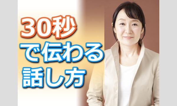 福岡:説明下手を克服する!30秒で思いを伝える「ピンポイントトーク」実践セミナー イベント画像1