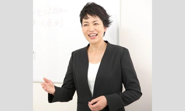 名古屋:人前で話すときの印象がメチャメチャ良くなる!あがらずに話せる「話し方」実践セミナー イベント画像1