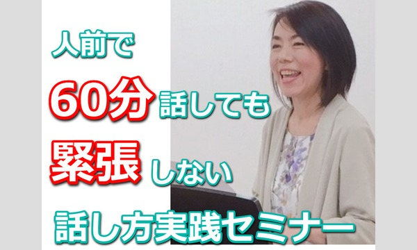 新潟:人前で話すのが楽になる!!60分話しても全く緊張しない「話し方トレーニング」実践セミナー イベント画像1