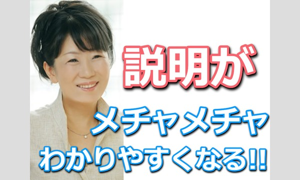 広島:説明がメチャメチャ分かりやすくなる!30秒で思いを伝える「ピンポイントトーク」実践セミナー イベント画像1