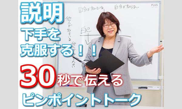 山口:説明下手を克服する!30秒で思いを伝える「ピンポイントトーク」実践セミナー イベント画像1
