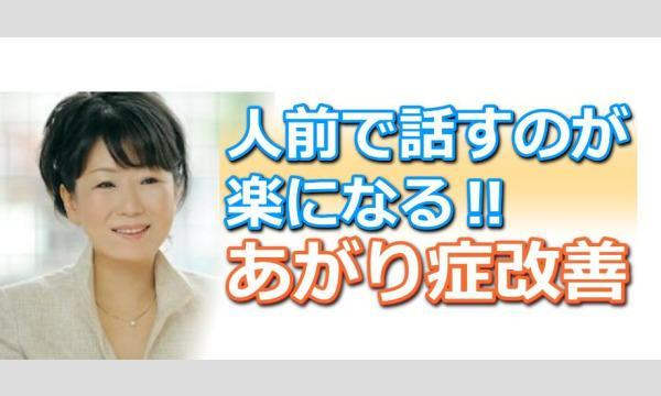 株式会社モチベーションアンドコミュニケーションの広島:人前で話すのが楽になる!!60分話しても全く緊張しない「声と表現力」のトレーニング実践セミナーイベント