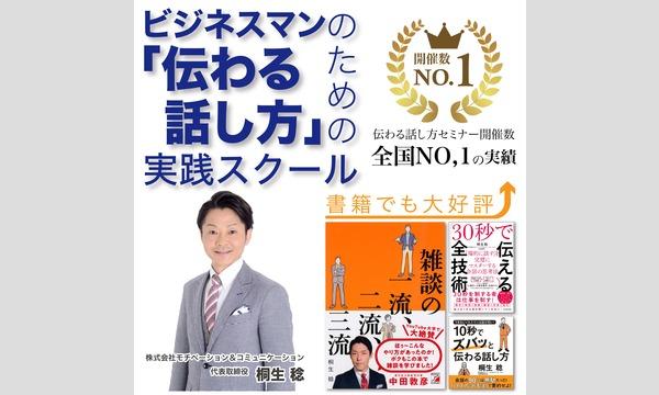 札幌:説明下手を克服する!30秒で思いを伝える「ピンポイントトーク」実践セミナー イベント画像3