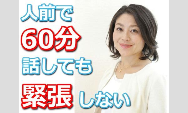 札幌:人前で話すのが楽になる!!60分話しても全く緊張しない「話し方」トレーニング実践セミナー イベント画像1