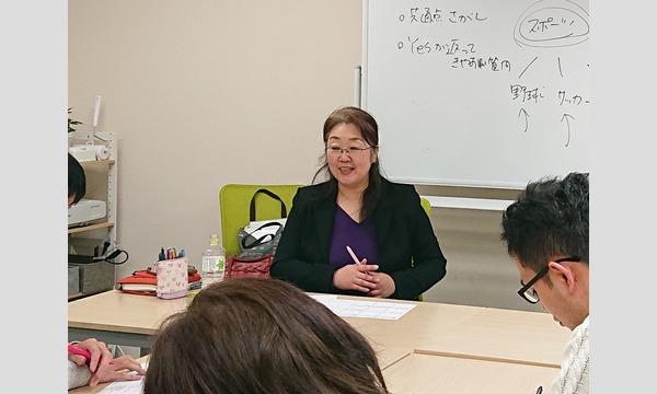 札幌:雑談で「何を話せばいいかわからない…」という方に!ムリせずラクに会話が続く「雑談トーク」実践セミナー イベント画像1