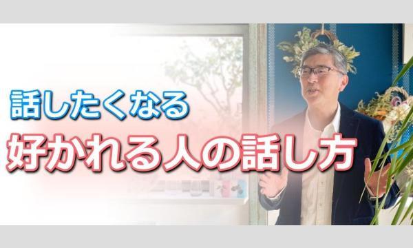 広島:自然に会話が盛り上がる!「好かれる人の話し方」実践セミナー イベント画像1