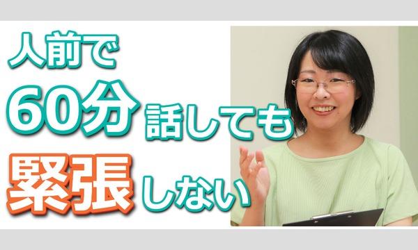 秋田:人前で話すのが楽になる!!60分話しても全く緊張しない「声と表現力」のトレーニング実践セミナー イベント画像1