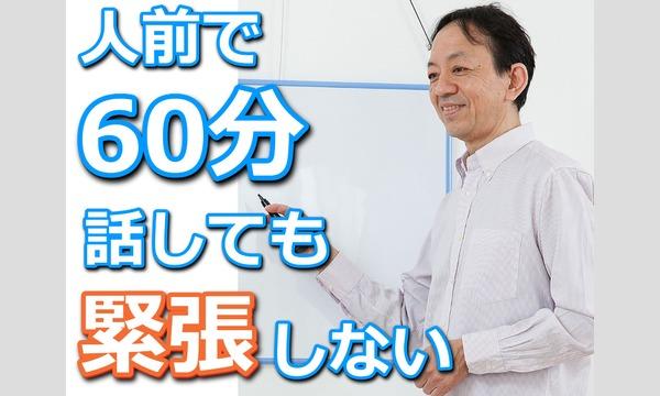 静岡:人前で話すのが楽になる!!60分話しても全く緊張しない「メンタルトレーニング」実践セミナー イベント画像1
