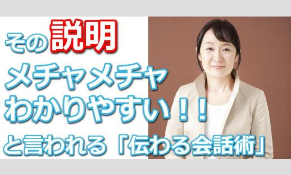 福岡:「その説明メチャメチャわかりやすい!」と言われるビジネス会話術実践セミナー イベント画像1