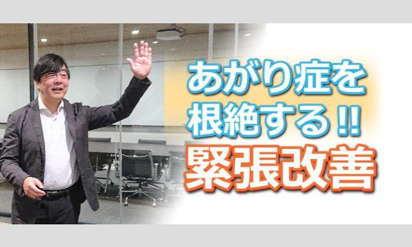 北新宿:【あがり症を根絶する!!】100人の前で話してもまったく緊張しない「メンタル・ボイストレーニング」実践 イベント画像1