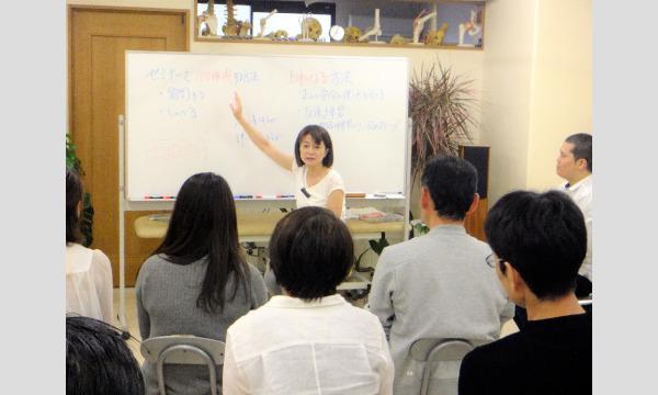 大阪:【あがり症を根絶する!!】100人の前で話してもまったく緊張しない「話し方トレーニング」実践セミナー イベント画像2
