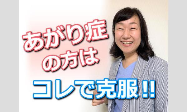 株式会社モチベーションアンドコミュニケーションの札幌:人前で話すときの印象がメチャメチャ良くなる!あがらずに話せる「話し方」実践セミナーイベント