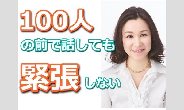 奈良:【あがり症を根絶する!!】100人の前で話してもまったく緊張 ...