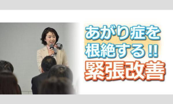三宮:【あがり症を根絶する!!】100人の前で話してもまったく緊張しない「話し方トレーニング」実践セミナー イベント画像1