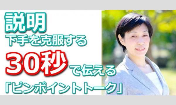 松山:説明下手を克服する!30秒で思いを伝える「ピンポイントトーク」実践セミナー イベント画像1