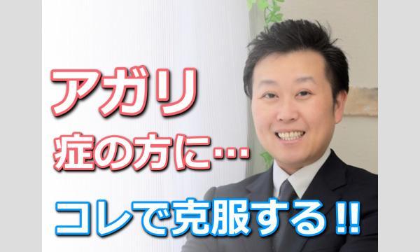 大阪:人前で話すときの印象がメチャメチャ良くなる!あがらずに話せる「話し方」実践セミナー イベント画像1