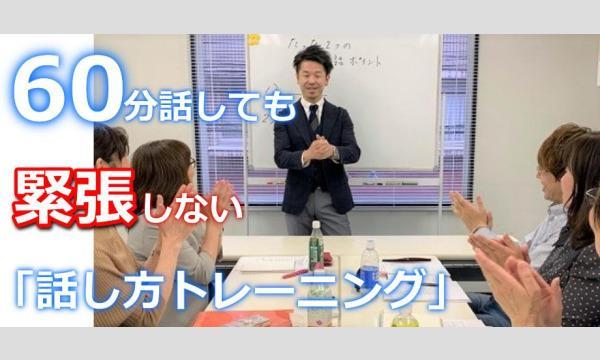 株式会社モチベーションアンドコミュニケーションの町田:人前で話すのが楽になる!!60分話しても全く緊張しない「話し方トレーニング」実践セミナーイベント