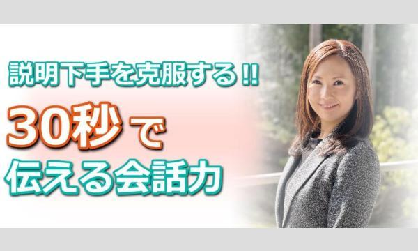 福井:説明下手を克服する!30秒で思いを伝える「ピンポイントトーク」実践セミナー イベント画像1