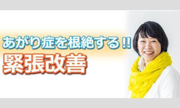 株式会社モチベーションアンドコミュニケーションの熊本:人前で話すのが楽になる!!60分話しても全く緊張しない「話し方トレーニング」実践セミナーイベント