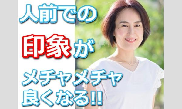 松山:人前で話すときの印象がメチャメチャ良くなる!あがらずに話せる「ボイストレーニング」実践セミナー イベント画像1