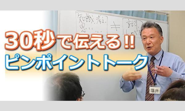 埼玉:説明下手を克服する!!30秒で思いを伝える「ピンポイントトーク」実践セミナー イベント画像1