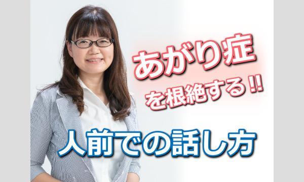 新潟:【あがり症を根絶する!!】100人の前で話してもまったく緊張しない「話し方トレーニング」実践セミナー イベント画像1