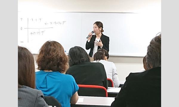 オンラインの会議を成功させる!ファシリテーターがおさえるべき「4つのポイント」実践セミナー イベント画像2