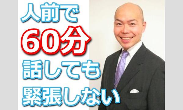 鳥取:人前で話すのが楽になる!!60分話しても全く緊張しない「声と表現力」のトレーニング実践セミナー イベント画像1