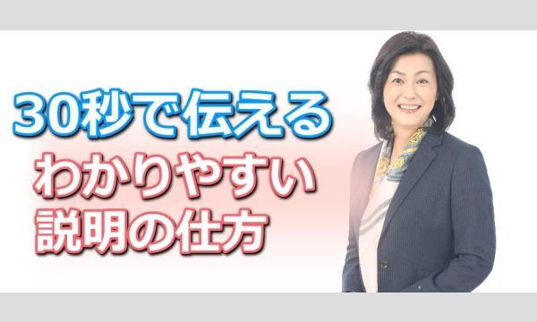渋谷:説明下手を克服する!30秒で思いを伝える「ピンポイントトーク」実践セミナー イベント画像1