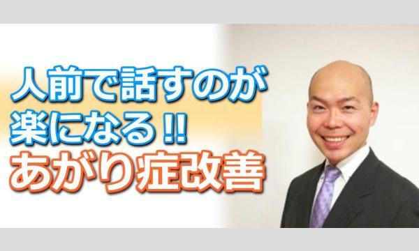 鳥取:人前で話すのが楽になる!!60分話しても全く緊張しない「話し方」実践セミナー イベント画像1