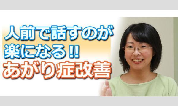秋田:人前で話すのが楽になる!!60分話しても全く緊張しない「話し方」実践セミナー イベント画像1