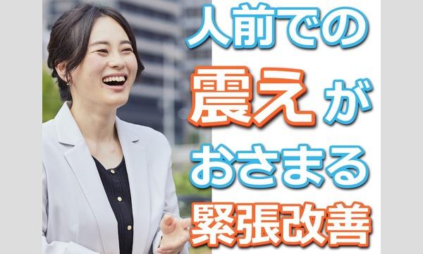 大阪:人前での震えがおさまる!大きな声で堂々と話せる「話し方トレーニング」実践セミナー イベント画像1