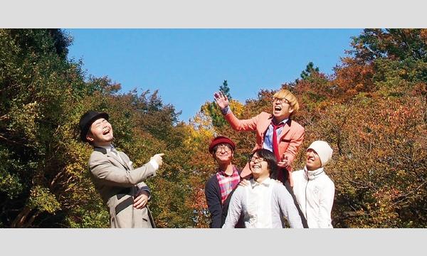 学園祭学園×ブラボーカフェ ツーマンライブ イベント画像1