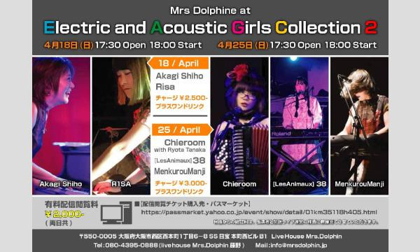 livehouse Mrs.Dolphinの2021.04.18(日)Electric&Acoustic Girls Collection2有料配信閲覧チケットイベント