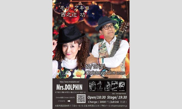 livehouse Mrs.Dolphinの2020.12.18(金)Christmas Live 4Days モリアキコvs 西之辻功 有料配信閲覧チケットイベント