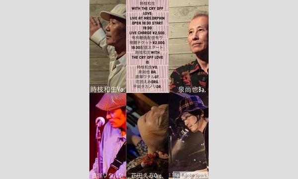 2021.2.12(金) 時枝和生 withTHE CRY OFF LOVE LIVE有料配信閲覧チケット イベント画像1